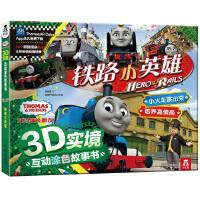 托马斯和朋友3D实境互动涂色故事书-铁路小英雄