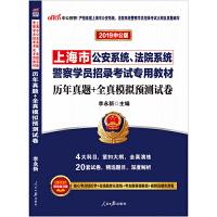 上海警察考试用书中公2019上海市公安系统法院系统警察学员招录考试专用教材历年真题+全真模拟预测试卷