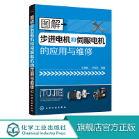 图解步进电机和伺服电机的应用与维修 电机构造结构原理书籍 电动机故障检测维修修理技能快速入门教程书籍 978712224