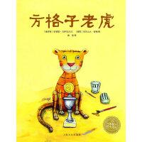 正版图书海豚绘本花园:方格子老虎(精) 安德雷・乌萨切夫 9787553509266 上海文化出版社