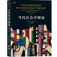 预售正版 当代社会学理论(双语第3版) [美]乔治 瑞泽尔 后浪 吉林书店