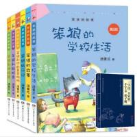 *畅销书籍*笨狼的故事全套6册 美绘版 汤素兰系列儿童书 笨狼和他的爸爸妈妈 笨狼旅行记 等 经典童话故事书6-7-9