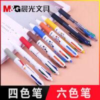 晨光六色笔多色圆珠笔四色笔五色创意彩色4色学生用三色笔合一中性红蓝黑6色多功能按压式中油笔A2原子笔批发