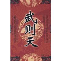 【新书店正版】武则天王占君华夏出版社9787508047645