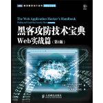 黑客攻防技术宝典:Web实战篇(第2版)(网络安全必知!异类黑客入门必备宝典,黑客攻防从入门到精通实用手册!安全技术宝