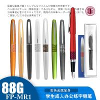 PILOT百乐钢笔 88G 钢笔 金属笔杆 华丽低调 学生练字钢笔 硬笔书法笔 钢笔墨水
