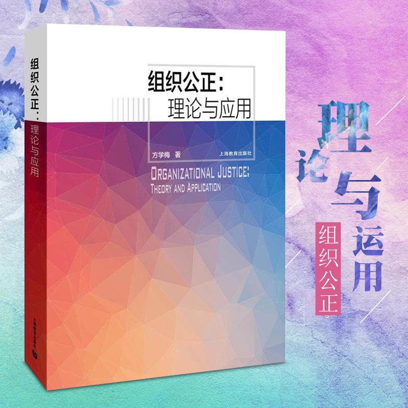上海教育出版社 组织公正:理论与应用 方学梅/著 管理理论知识用书社会科学专业书籍提高人才选拔公正性用书人力资源管理学习用书