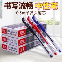 互信12支子弹头中性笔0.5mm笔芯办公用品黑红蓝色碳素笔台笔学生考试水性商务签字笔文具批发