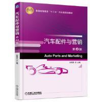 汽车配件与营销 第2版 孙凤英 9787111542490 机械工业出版社