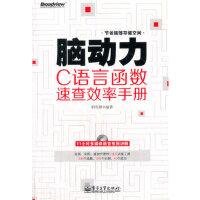 【包邮】 脑动力:C语言函数速查效率手册(含DVD光盘1张) 韩先锋著 9787121170911 电子工业出版社