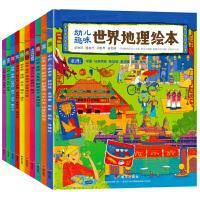 环球国家地理绘本World Geography 幼儿趣味世界地理绘本3-5-9岁小学儿童绘本4-5-6科普小百科全书8-10岁一年级小学生课外阅读书籍
