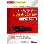 GE智能平台自动化系统实训教程-VersaMax篇