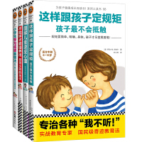 老母亲养育孩子宝典 聪明妈妈家庭教育宝典(套装全4册)(不急不吼陪孩子写作业。超实用,畅销百万册的育儿套装!)