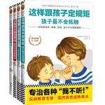 聪明妈妈家庭教育宝典(套装全4册)(超实用,畅销百万册的育儿套装!)