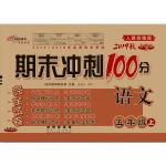 期末冲刺100分语文五年级上册19秋(人教部编版)(全新版)
