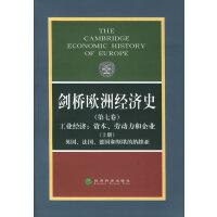 剑桥欧洲经济史(第七卷、上册)工业经济资本、劳动力和企业-英国、德国和斯堪的纳 (英)波斯坦 等主编,(英)马赛厄斯分册