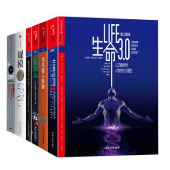 经济通俗读物套装6册 生命30:人工智能时代的人类 与机器人共舞 虚拟人 穿越平行宇宙 规模:复杂世界的简单法则 机器之心