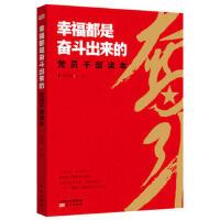 正版书籍03T 幸福都是奋斗出来的党员干部读本 张明聪 东方出版社 9787520702454