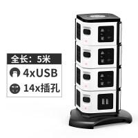 智能迷你多功能立式插座usb立体插排插线接线板塔式多孔面板创意 四层黑白4USB 5米