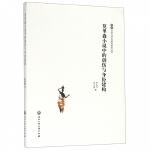 莫里森小说中的创伤与身份建构/族裔文学与文化研究系列丛书
