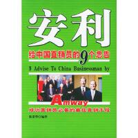 【正版现货】安利给中国直销员的9个忠告 陈荣华 9787800804618 群言出版社