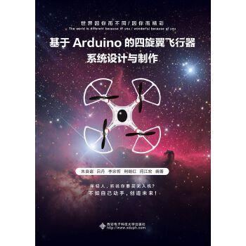 【正版全新直发】基于Arduino的四旋翼飞行器系统设计与制作 朱良谊 9787560651590 西安电子科技大学出版社