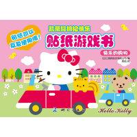 凯蒂猫拥抱快乐游戏书:快乐的购物 (日)三丽鸥股份有限公司 编 测绘出版社