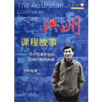梦山书系-新教育文库-澳洲课程故事:一位中国著名校长的域外教育体验【特价活动】