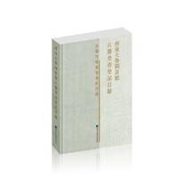 西南大学图书馆古籍普查登记目录