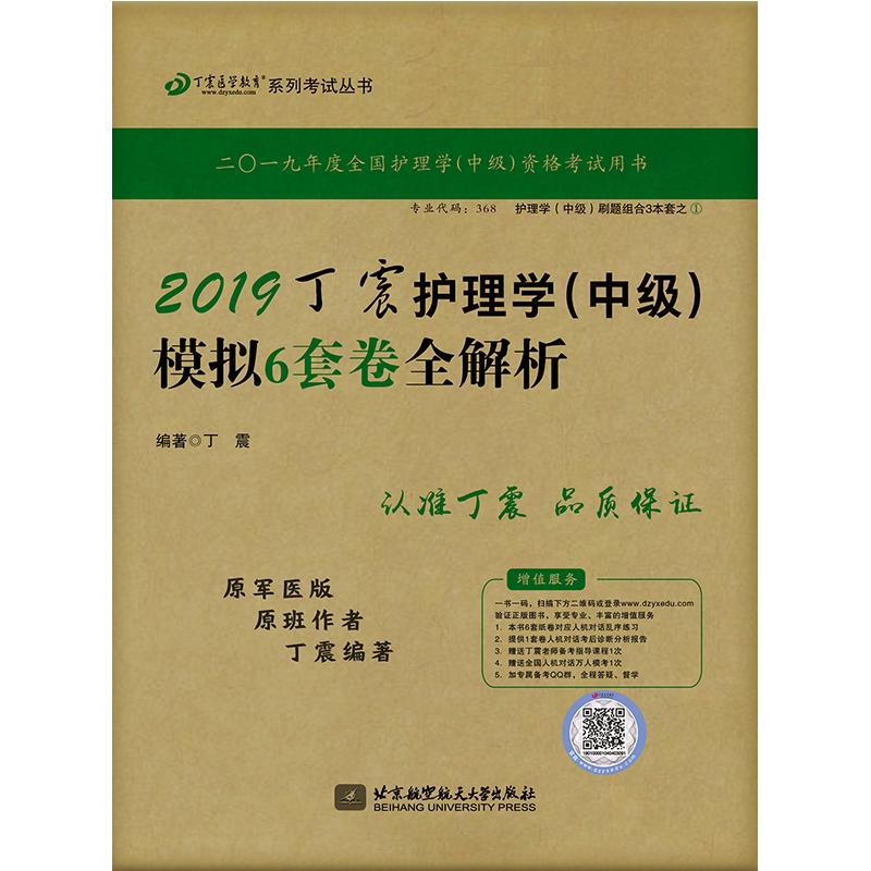 2019丁震护理学(中级)模拟6套卷全解析 可搭人卫教材