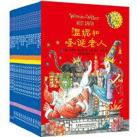 温妮女巫魔法绘本中英双语平装版套装(17本/套)