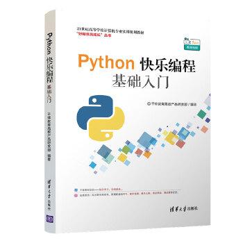 Python快乐编程基础入门(21世纪高等学校计算机专业实用规划教材) 取材广泛,内容新颖,有很强的理论性、应用性与系统性。