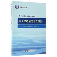 中国水利普查 第一次全国水利普查成果丛书  水土保持情况普查报告