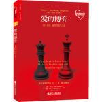 爱的博弈(婚姻教皇、人际关系大师、著名心理学家约翰?戈特曼经典作品。著名经济学家、北京大学教授汪丁丁