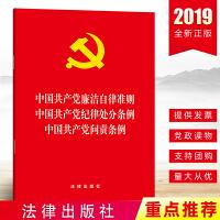 法律:2019年新版(三和一)中国共产党廉洁自律准则・纪律处分条例・问责条例 法律出版社