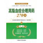 高脂血症合理用药270问(第二版)(常见病合理用药丛书)赵雪梅,9787506761208中国医药科技出版社