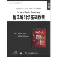 格氏解剖学基础教程(双语教材)(E) (美)杜雷克,(加)沃格,(英)米歇尔