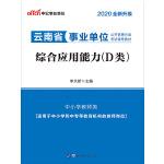 中公2020云南省事业单位公开招聘分类考试辅导教材综合应用能力(D类)(全新升级)