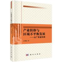 产业转移与区域不平衡发展――以广东省为例