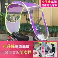 电动车遮阳伞踏板摩托车雨衣电瓶车挡雨蓬雨伞大帽檐防晒挡风通用
