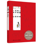 一定有人在祈祷着 日本家喻户晓的实力派作家山田宗树,继《被嫌弃的松子的一生》后时隔多年,再写感人新作!