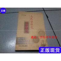 【二手旧书9成新】人民公社化运动研究 (安贞元签赠陈永主编) /安?