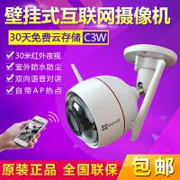 包邮 海康威视 萤石 C3W 无线摄像头 家用 夜视 室外一体机 720P 高清 wifi 手机监控