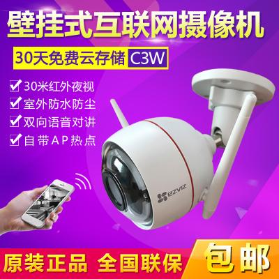 包邮 海康威视 萤石 C3W 无线摄像头 家用 夜视 室外一体机 720P 高清 wifi 手机监控 双天线 声光守护 语音对讲 防水防尘