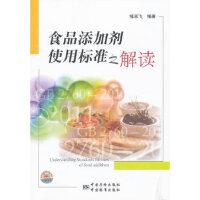【正版全新直发】食品添加剂使用标准之解读 邹志飞著 9787506664332 中国标准出版社