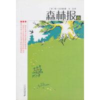 【新书店正品包邮】森林报:春 (苏)比安基 ,王汶 21世纪出版社 9787539138947