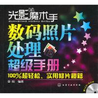 【新书店正品包邮】 光影魔术手数码照片处理超级手册(附光盘) 李刚著 9787122092922 化学工业出版社