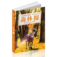 【正版二手书旧书9成新】森林报(秋) [苏联] 维・比安基 9787554121795 西安出版社
