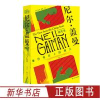 尼尔盖曼随笔集 廉价座位上的观点 当代幻想文学巨匠 精选演讲前言书评漫评访谈八十余篇随笔 作品文学集 出品 978722