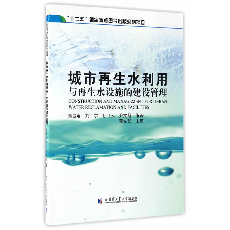 城市再生水利用与再生水设施的建设管理